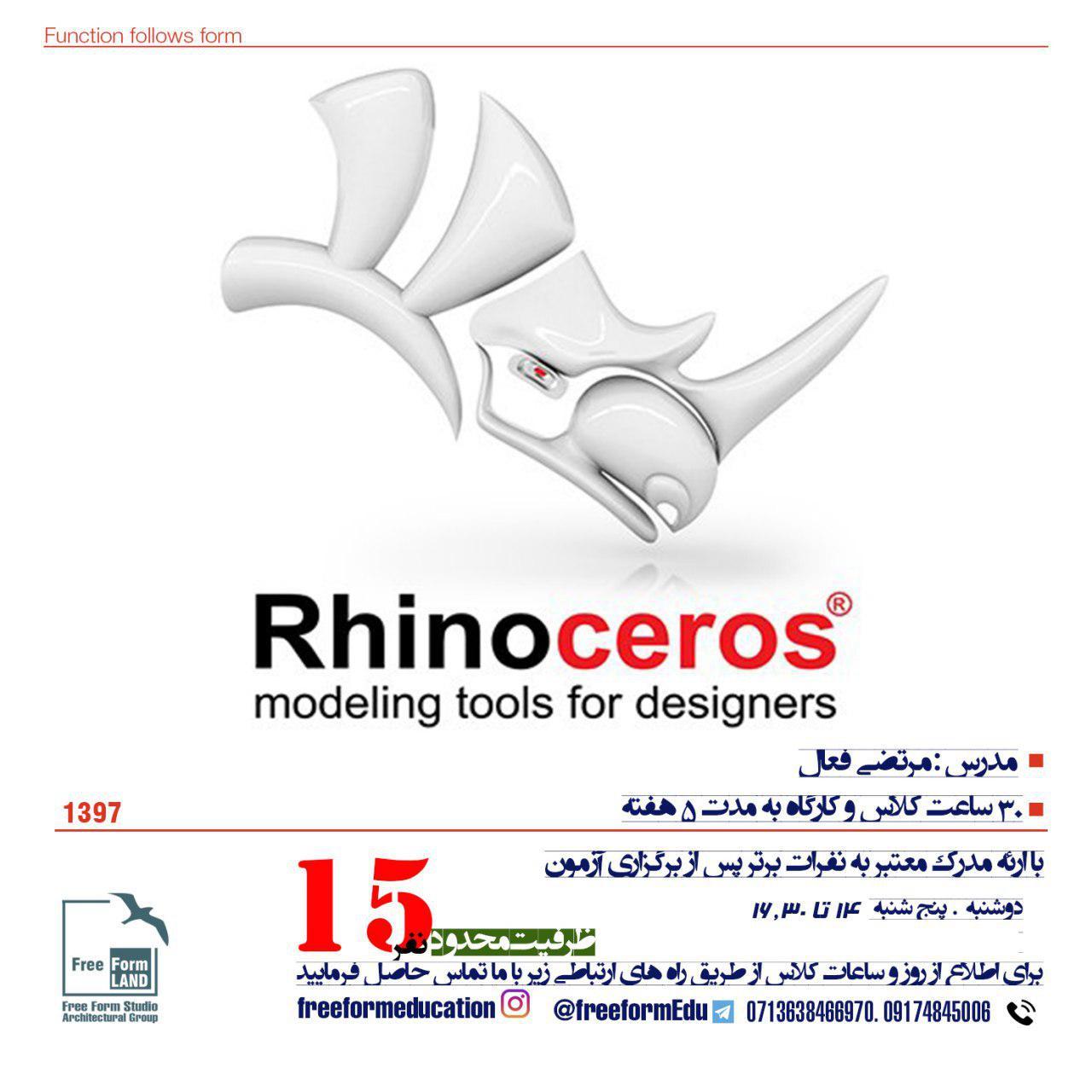 Start Registering: Rhino Course