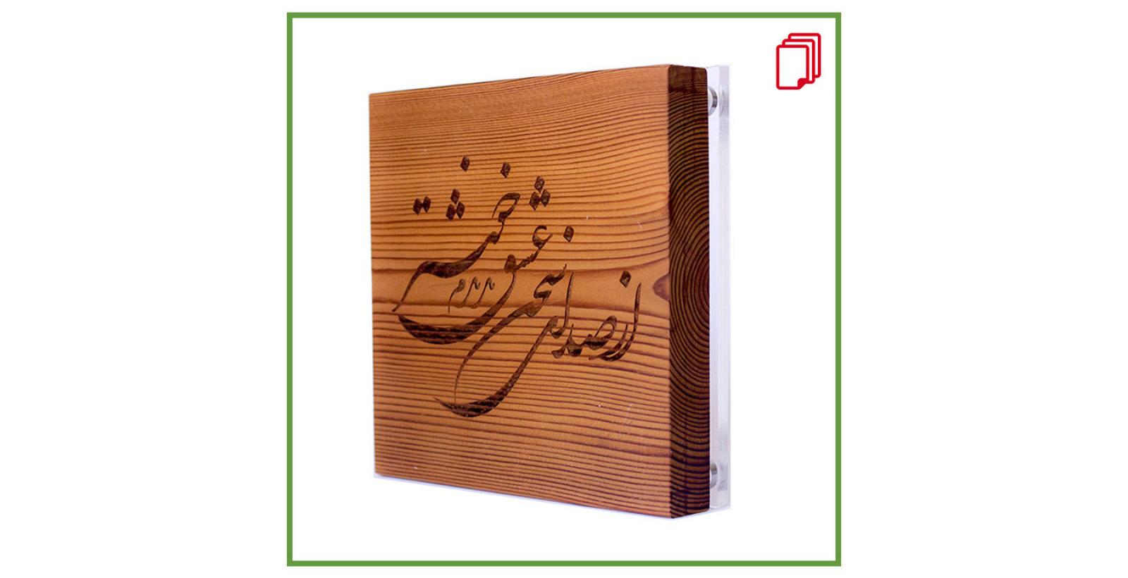 free frame No.5 --- قاب شعر و عکس